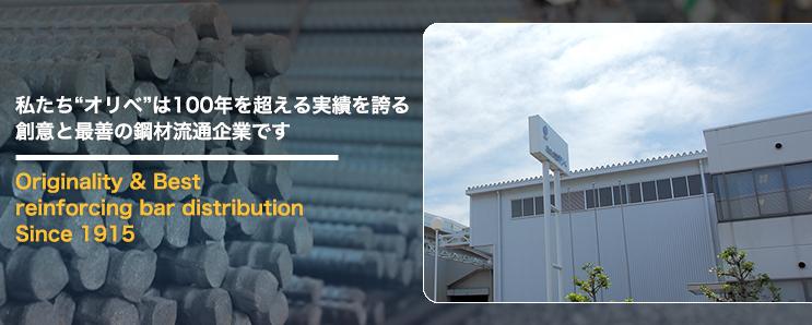 私たち「オリベ」は100年を超える実績を誇る創意と最善の鋼材流通企業です