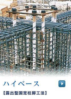 ハイベース【露出型固定柱脚工法】