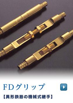 FDグリップ【異形鉄筋の機械式継手】