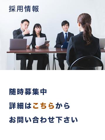 2013年採用情報 メンバーズサイト